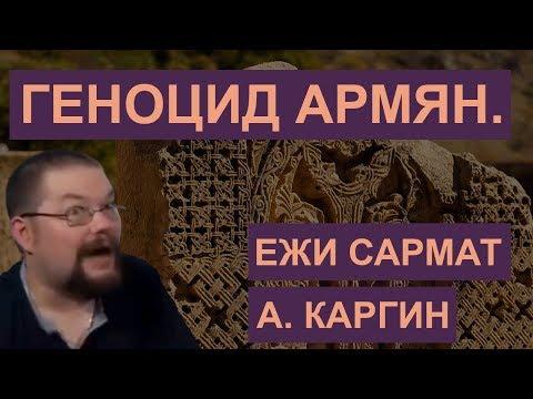 Ежи Сармат и Александр Каргин о геноциде армян.