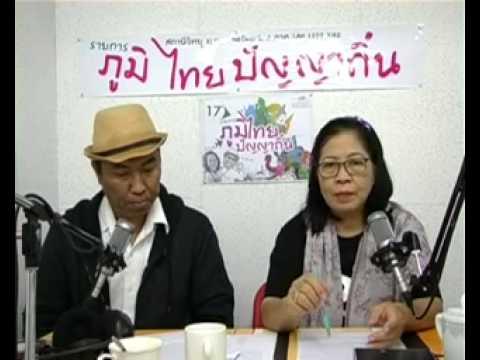 รายการวิทยุ ภูมิไทยปัญญาถิ่น 24-12-56