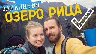 #4 GO Озеро Рица, Абхазия. Большое путешествие.(В этом видео вы увидите нашу поездку автостопом до озера Рица. По пути мы встречали много интересных людей,..., 2016-10-24T17:33:01.000Z)