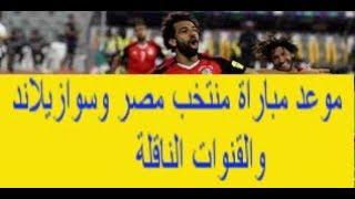 موعد مباراة منتخب مصر وسوازيلاند والقنوات الناقلة