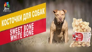 Косточки для собак  Sweet Bone White Bone | Sweet Bone White Bone review
