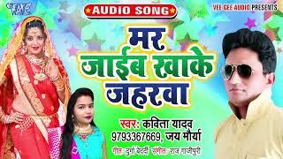 धोबी गीत #Jay Maurya, Kavita Yadav का सबसे हिट  I मर जाईब खाके जहरवा I 2020 Superhit Bhojpuri Song