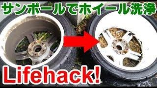 Life Hack! サンポールでホイール洗浄してみたら予想以上にきれいになった! DIY 酸で溶かす!