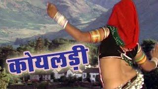 HD कोयलड़ी ॥ Latest DJ Song 2016 || Rajasthani Song 2016