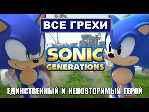 [Rus] Все грехи Sonic Generations [1080p60]
