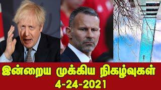 இன்றைய முக்கிய நிகழ்வுகள் 4/24/2021 – Britain News