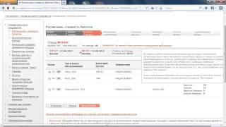 Видеоинструкция - как покупать билеты на сайте РЖД