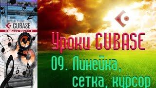 Уроки Cubase. Линейка, сетка, автопрокрутка (Ruler, Grid, Autoscroll) (Cubase Tutorial 09)