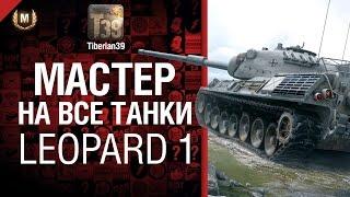 Мастер на все танки №30 Leopard 1 - от Tiberian39 [World of Tanks]