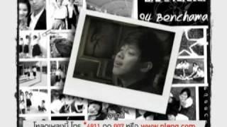 ภาพทรงจำ : เล้าโลม | Official MV
