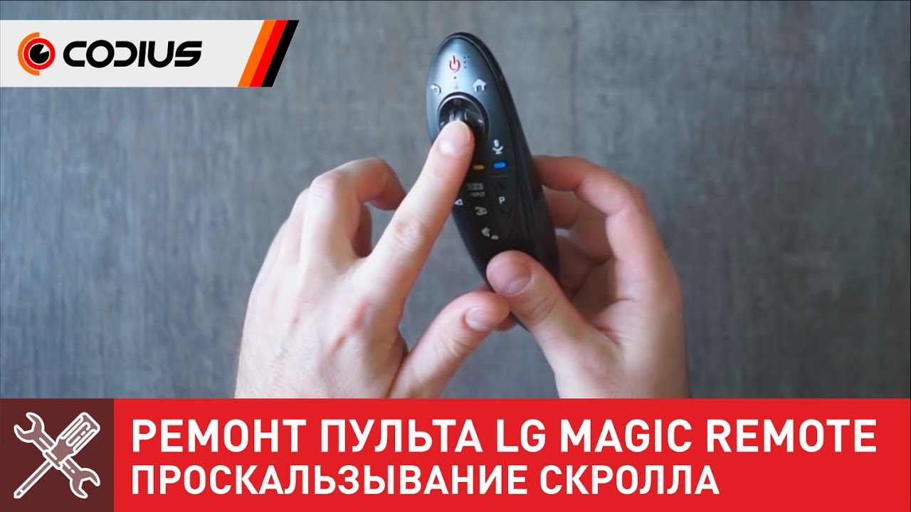 LG Cinema 3D Smart TV 2013 - Пульт MAGIC REMOTE - YouTube