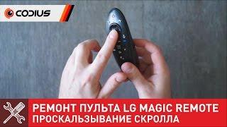Ремонт пульт LG Magic Remote - усунення прослизання скрола