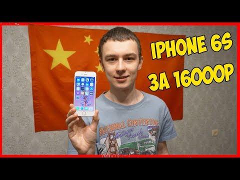 Восстановленный iPhone 6s с AliExpress. Рабочий и беспроблемный