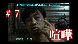 山本浩司製作の短編動画 「PERSONAL LOG」 宇宙船ホルカンカの船員:久...