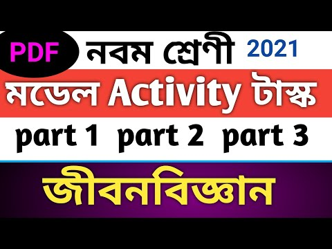 Model Activity Task Class 9 Life Science Part 1,2,3 | Class 9 Life Science Activity Task Part 1,2,3