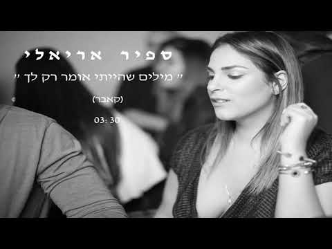 ספיר אריאלי - מילים שהייתי אומר רק לך | Sapir Arieli (קאבר)