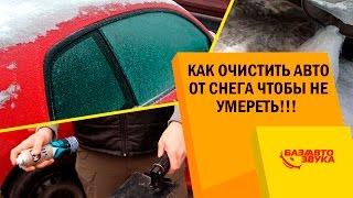 видео Как правильно очистить от снега автомобиль Рено?