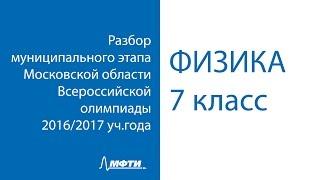 [Физика] [7 класс] Разбор муниципального этапа МО Всероссийской олимпиады