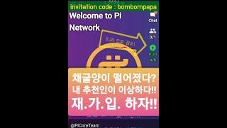 [Pi] 2. 파이코인 핸드폰 인증 및 재가입 방법