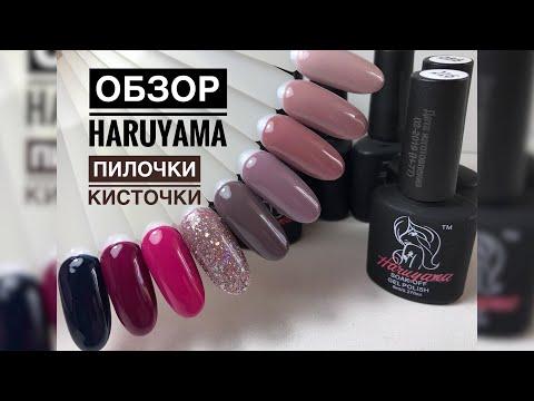 Обзор гель-лаков Haruyama. Выкраска цветов. Пилочка и кисти Haruyama