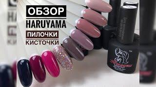 Обзор гель-лаков Haruyama. Выкраска цветов. Пилочка и кисти Haruyama - Видео от N I K A