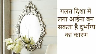 How mirrors in house can affect money and life - Vastu Tips