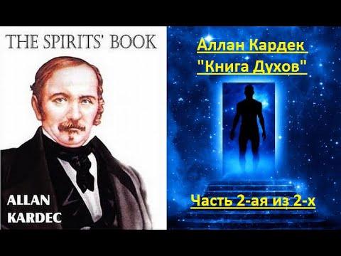 Книга духов (Аллан Кардек) - часть 2-ая из 2-х