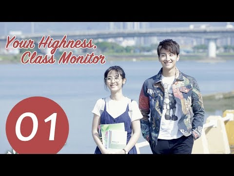 """المسلسل الصيني صاحب السمو، رئيس الفصل """"Your Highness, Class Monitor"""" مترجم عربي الحلقة 1 motarjam"""