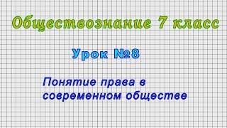 Обществознание 7 класс (Урок№8 - Понятие права в современном обществе.)