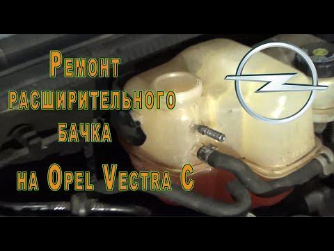 Немецкое ведро за 300 Opel Vectra С