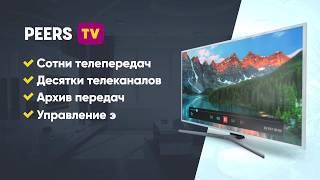 Peers.TV для Smart TV