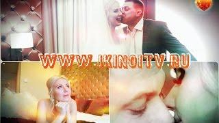 Фильм свадьба - загс Люблинский. www.ikinoitv.ru