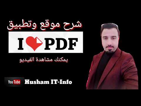 شرح موقع وتطبيق ILove PDF