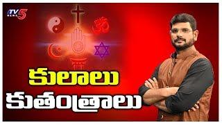 LIVE : కులాలు.. కుతంత్రాలు | Top Story Live Debate With Murthy | TV5 News LIVE