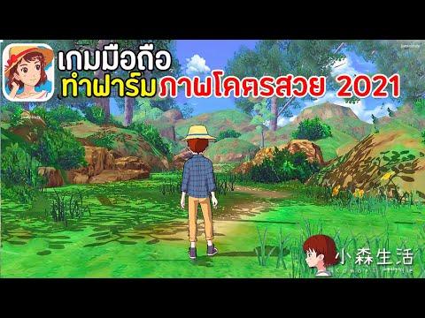 Komori Life เกมมือถือทำฟาร์ม