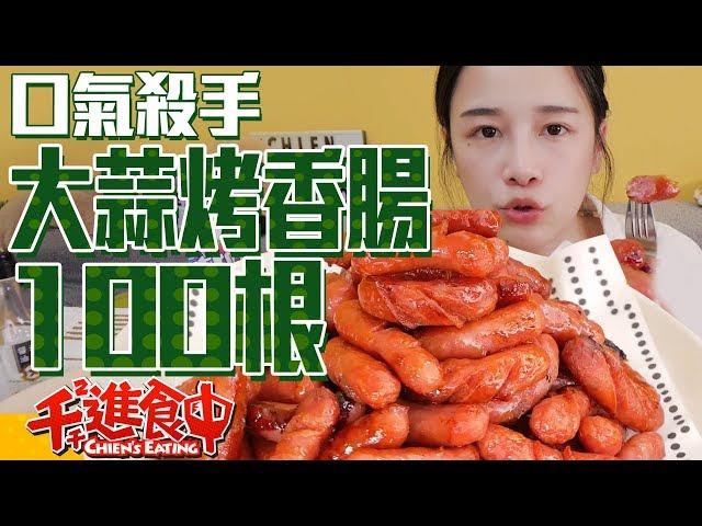 【千千進食中】大蒜烤香腸100根吃到頭痛!!!口氣殺手實力不容小覷!!!!