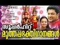 Download കേൾക്കാൻകൊതിക്കുന്നമുത്തപ്പഭക്തിഗാനങ്ങൾ | MuthappaDevotionalSongs | Hindu Devotional Songs Malayalam MP3 song and Music Video