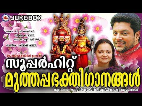 കേൾക്കാൻകൊതിക്കുന്നമുത്തപ്പഭക്തിഗാനങ്ങൾ | MuthappaDevotionalSongs | Hindu Devotional Songs Malayalam
