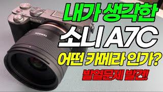 소니A7C은 정말 카메라 추천으로 좋은 카메라인가? 그…