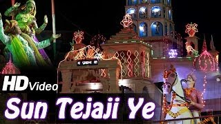 Tejaji Maharaj Live Bhajan 2014 | Mangal Singh Live Program | Rajasthani Latest Video Song in HD