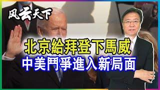 北京給拜登下馬威 中美鬥爭進入新局面, 美國疫情嚴重 還有餘力對付中國? 20210123