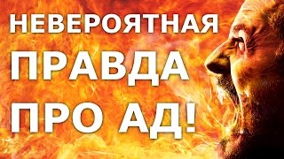 Невероятная правда про ад!