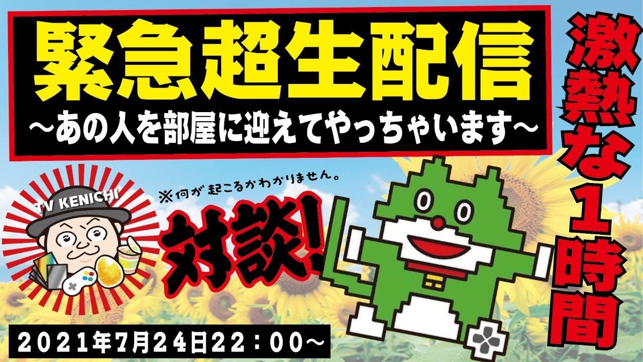広島に到来!あの人とリアル対談!夏のスペシャル生放送!
