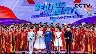 """《我们都是追梦人——2019""""五月的鲜花""""》 20190504  CCTV"""
