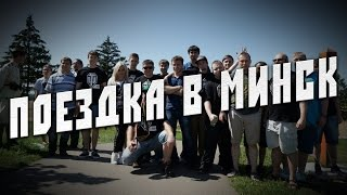 Поездка в Минск (Встреча Вододелов World of Tanks, Линия Сталина, WG League)