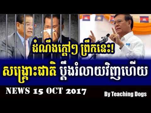 Khmer Hot News: RFA Radio Free Asia Khmer Morning Sunday 10/15/2017