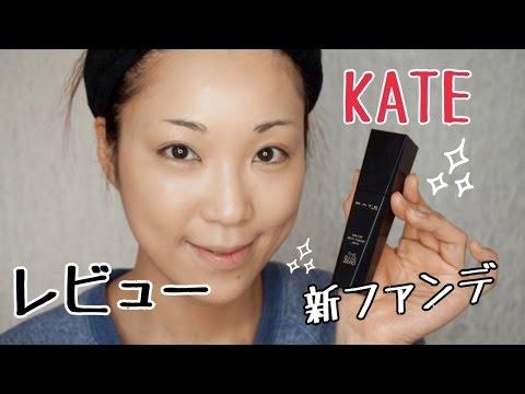 KATEの新しいファンデーションを試してみた! シークレットスキンメイカーゼロ