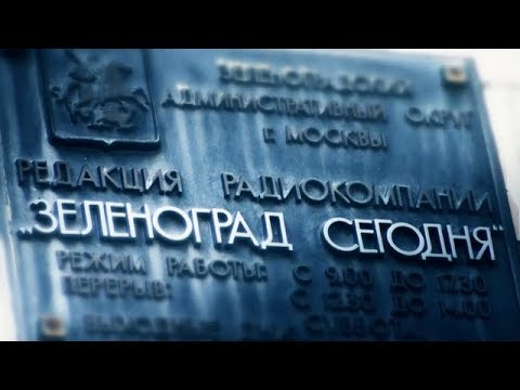 Медиакомпания «Зеленоград сегодня»