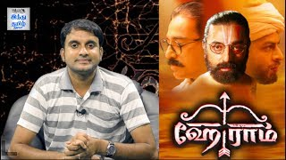 the-hey-ram-experience-kamal-haasan-ilayaraja-sabu-cyril-selfie-review