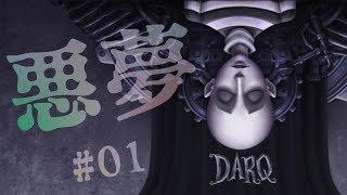 ダークな世界観のホラー謎解きゲーム #01【DARQ】